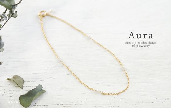 Aura プチダイヤ&ゴールドブレスレット 14KGF