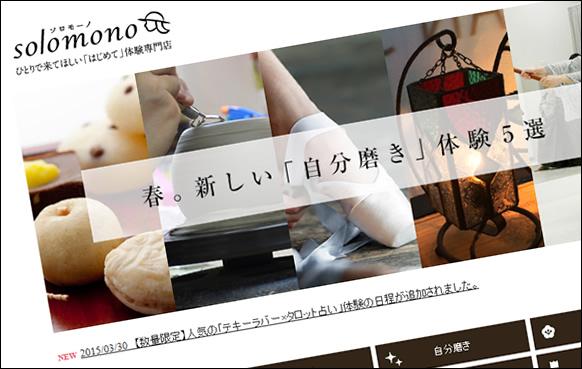 情報サイト solomono