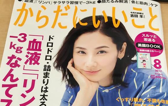 雑誌「からだにいいこと」8月号掲載
