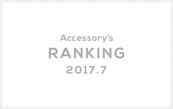 2017年7月アクセサリー人気ランキング