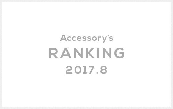 2017年8月アクセサリー人気ランキング