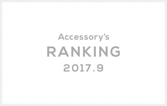 2017年9月アクセサリー人気ランキング