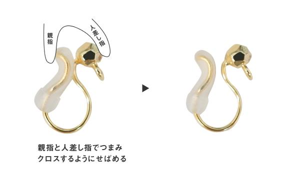耳たぶが薄い方へ ノンホールピアスの付け方